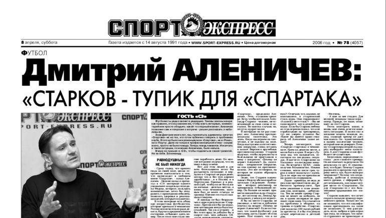"""Первая полоса """"СЭ"""" 8 апреля 2006 года, когда вышло скандальное интервью Дмитрия Аленичева. Фото """"СЭ"""""""