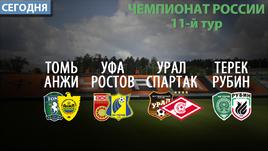 Сегодня - четыре матча 11-го тура премьер-лиги.