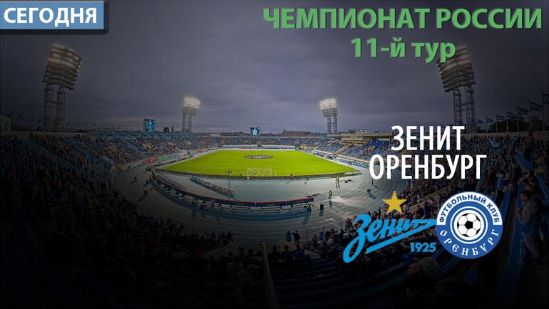 """Сегодня """"Зенит"""" - """"Оренбург"""". Фото """"СЭ"""""""
