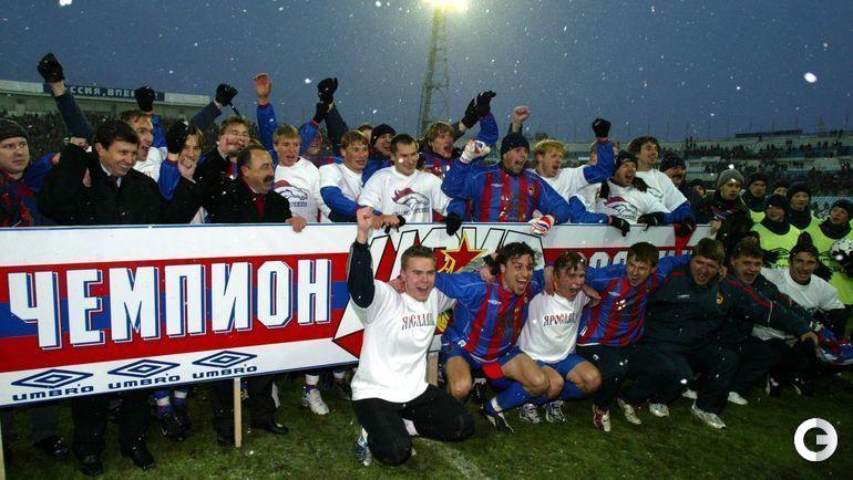 "25 октября 2003 года. Москва. ЦСКА - ""Ротор"" - 3:0. ЦСКА - чемпион-2003."