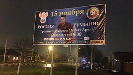 Воскресенье. Грозный. Реклама вторничного матча сборной России.