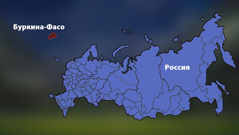 Территория России и Буркина-Фасо.