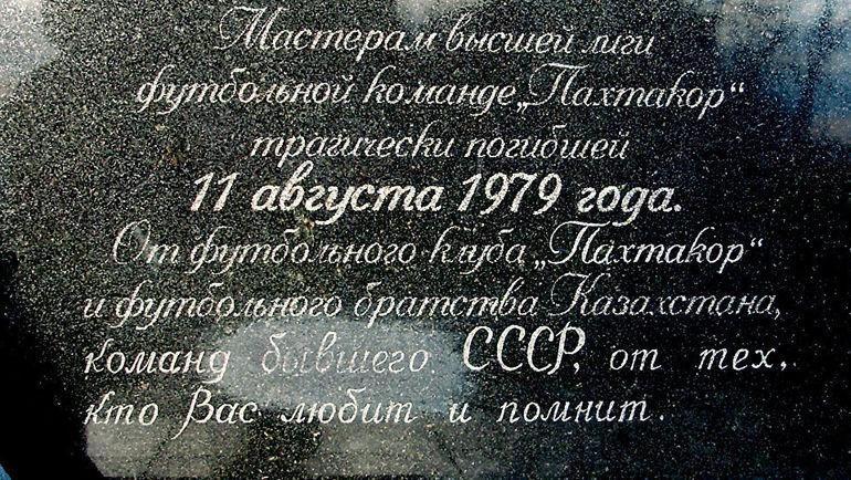 """Мемориал в память о погибших игроках и работниках """"Пахтакора""""."""