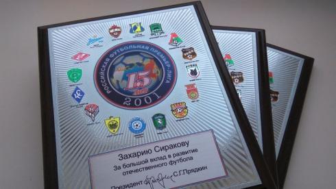 Захари Сираков: