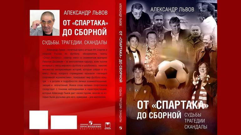 """""""От """"Спартака"""" до сборной: судьбы, трагедии, скандалы""""."""