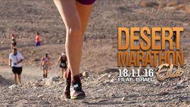 Уникальный марафон в Эйлате
