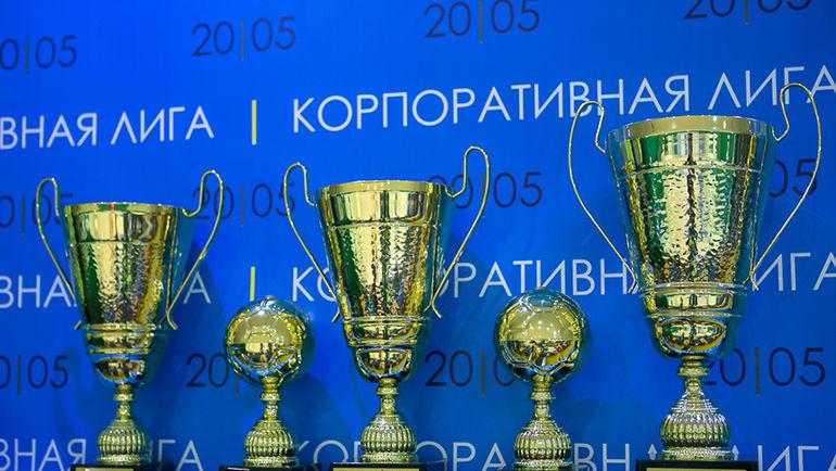3-4 декабря прошли заключительные VI туры Чемпионата Корпоративной Лиги по мини-футболу.
