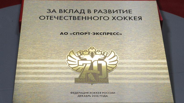 """""""СЭ"""" получил награду ФХР. Фото Александр ФЕДОРОВ, """"СЭ"""""""
