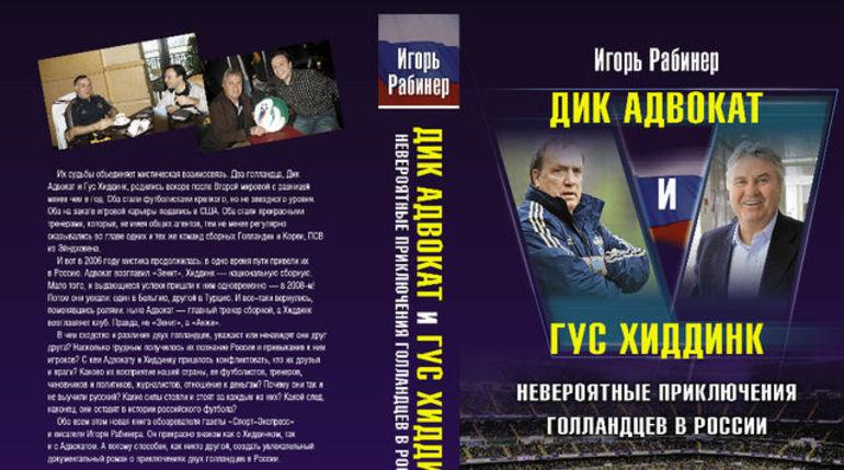 В субботу состоится презентация новой  книги Игоря Рабинера об Адвокате и Хиддинке Фото «СЭ»
