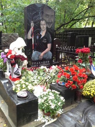 В Москве открыт памятник Павлу Траханову Фото «СЭ»