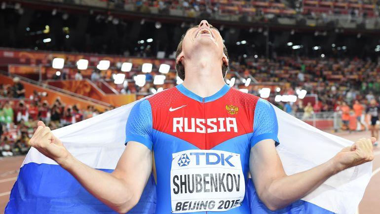 28 августа 2015 года. Пекин. Сергей ШУБЕНКОВ, возможно, празднует последнюю победу на чемпионате мира под российским флагом. Фото AFP