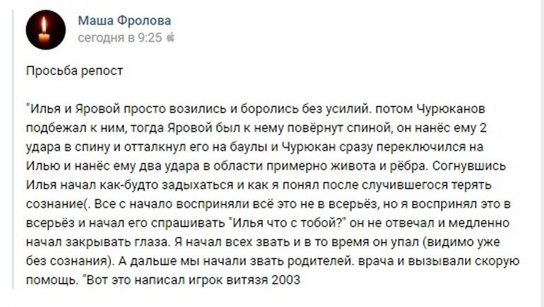 Сообщение из VK, которое широко разошлось среди друзей погибшего мальчика.