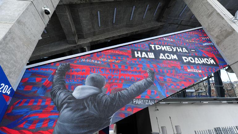 Графити на стенах стадиона. Фото Александр ФЕДОРОВ, «СЭ»
