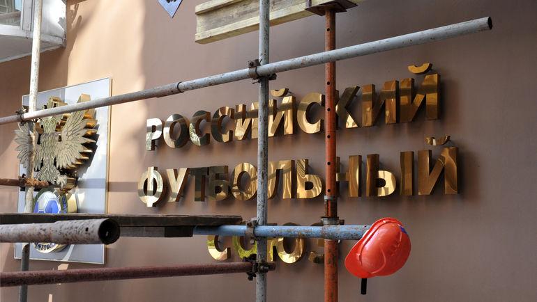 Какие реформы в ближайшее время ждут российский футбол? Фото Алексей ИВАНОВ, «СЭ»