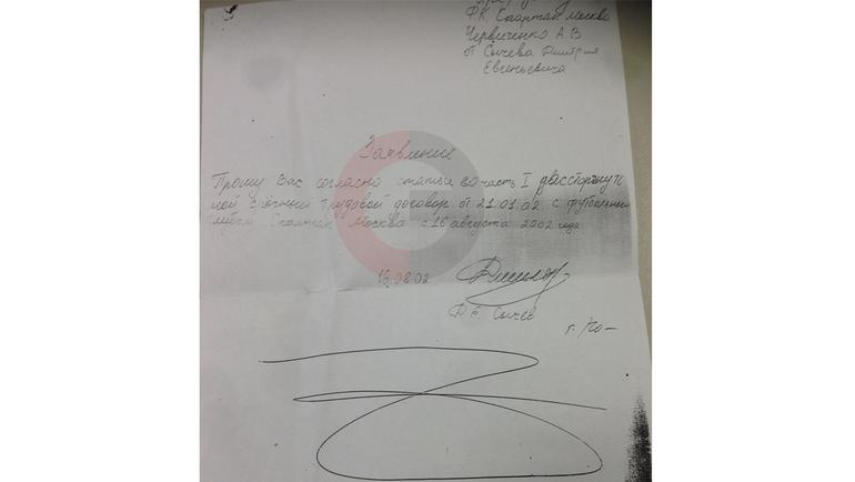 Заявление Дмитрия Сычева с просьбой об увольнении. Фото «СЭ»