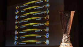 Жеребьевка 1/8 финала Лиги Европы.
