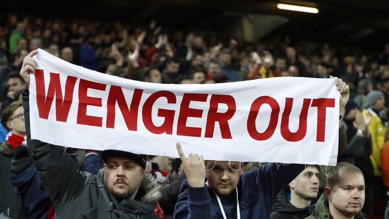 """Фанаты """"Арсенала"""" - за отставку Арсена Венгера. Фото Reuters"""