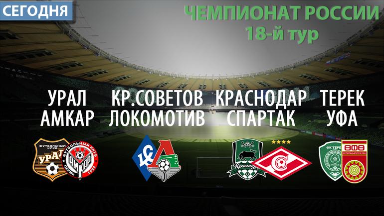 В воскресенье - четыре матча РФПЛ. Фото «СЭ»