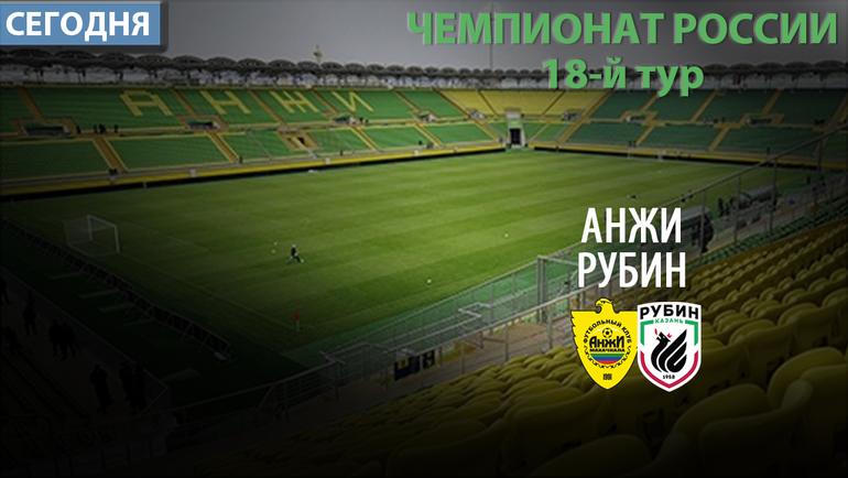 В понедельник состоится один матч 18-го тура чемпионата России. Фото «СЭ»