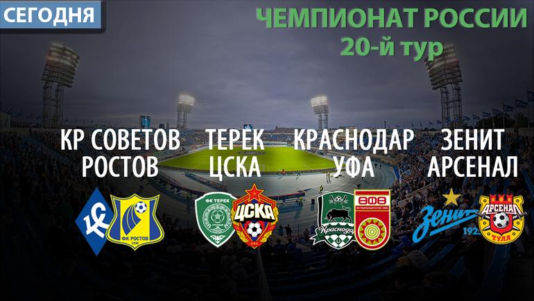 В воскресенье - четыре матча 20-го тура премьер-лиги. Фото «СЭ»