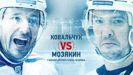 Ковальчук vs Мозякин.  Главная интрига Кубка Гагарина