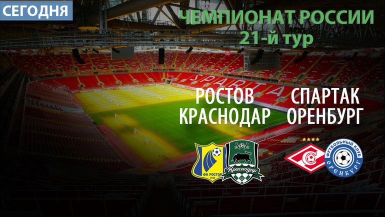 Сегодня - два матча 21-го тура РФПЛ. Фото «СЭ»