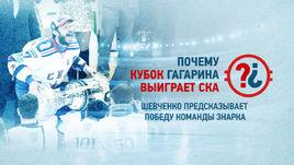 Почему Кубок Гагарина выиграет СКА