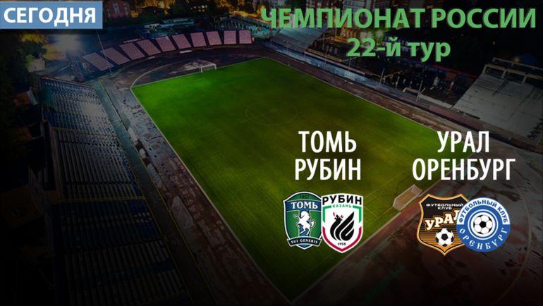 Программа 22-го тура чемпионата России на понедельник. Фото «СЭ»