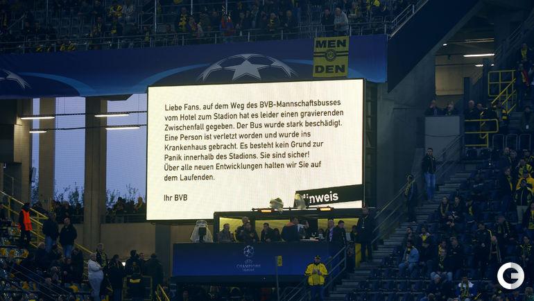 Вторник. Дортмунд. Обращение к болельщикам на стадионе после взрыва.