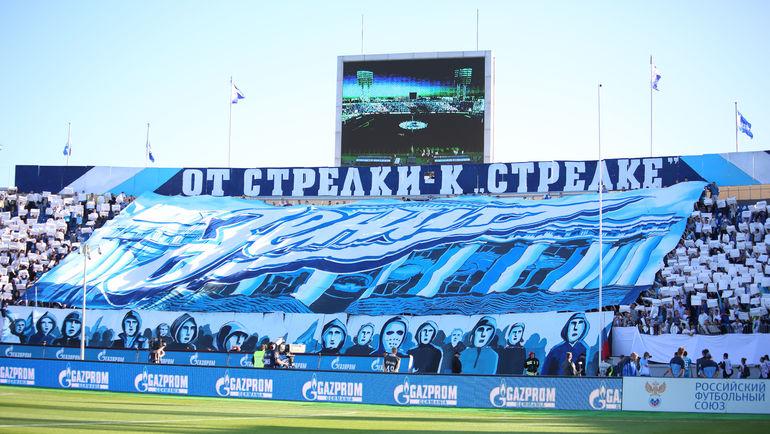 "Фанаты ""Зенита"". Фото Кристина КОРОВНИКОВА"