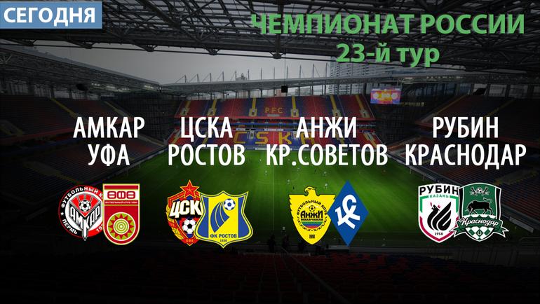 Сегодня - четыре матча 23-го тура РФПЛ. Фото «СЭ»