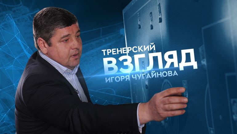 """Тренерский взгляд Игоря Чугайнова. Фото """"СЭ"""""""