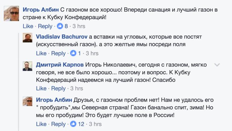 Комментарии Албина о состоянии газона на новом стадионе в Санкт-Петербурге.