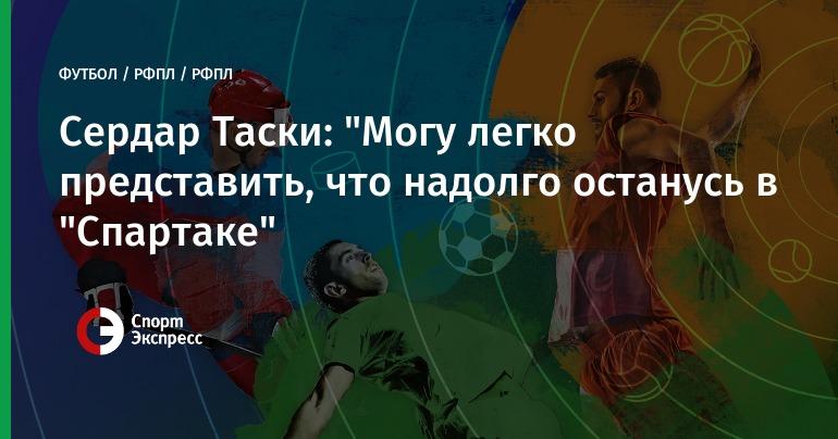 Прогноз спорт экспресс футбол рфпл в Амзе,Переяславке