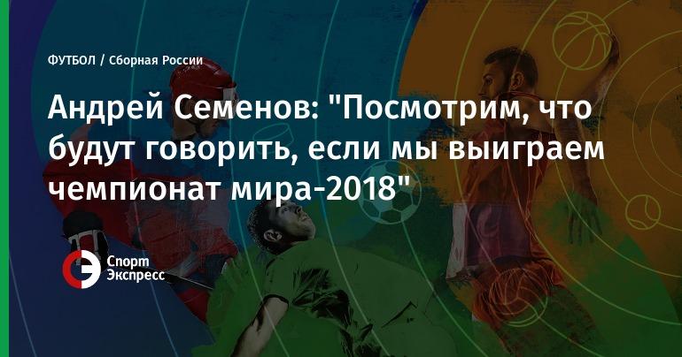 Россия выиграет чемпионат мира 2018