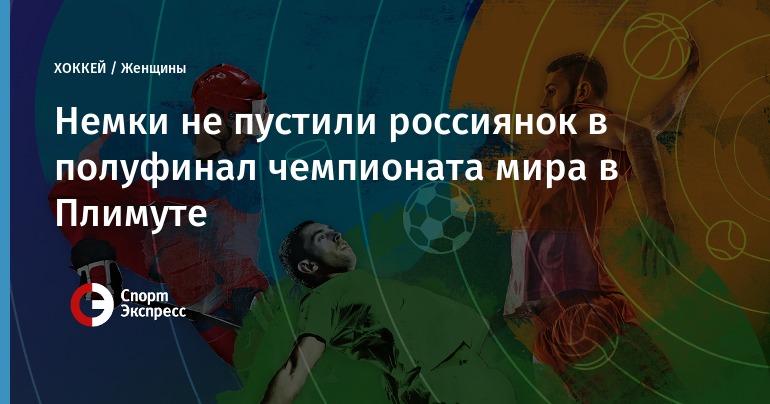 гандбол женщины россия португалия
