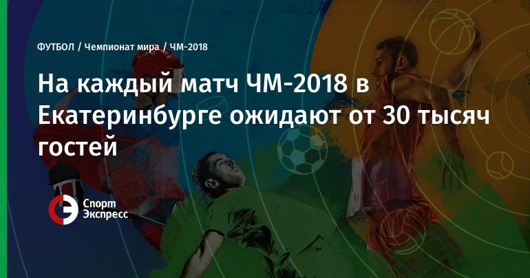 2018 матчи чемпионата екатеринбург мира