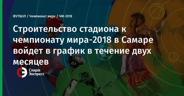 Чемпионат Мира 2018 Будет В Самаре