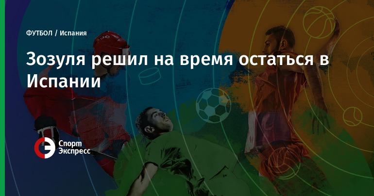 спорт прогноз украинский
