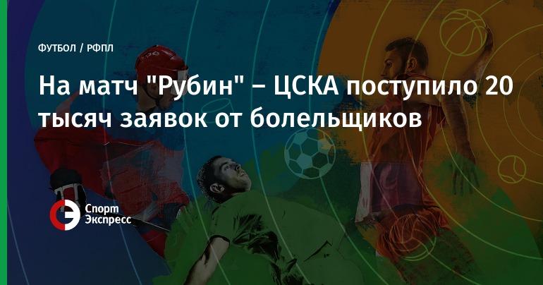 Прогноз Спорт Экспресс Футбол Рфпл