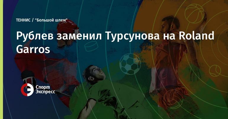 us open 2017 рублев