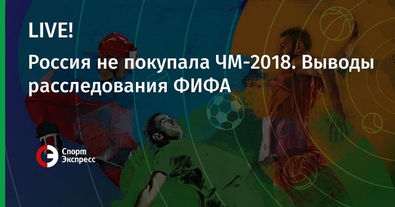 на 2018 договорные матчи 4 бесплатные спорт января