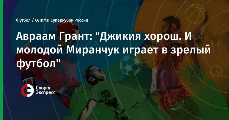 прогнозы олимп на футбол
