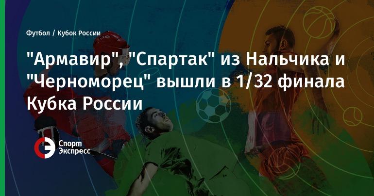 термобелье футбол кубок россии 1 4 финала несколько слов