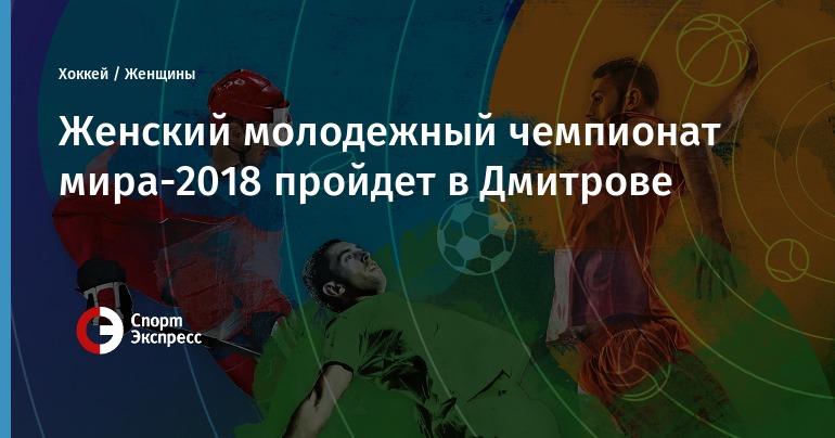 Женский молодежный чемпионат мира 2018