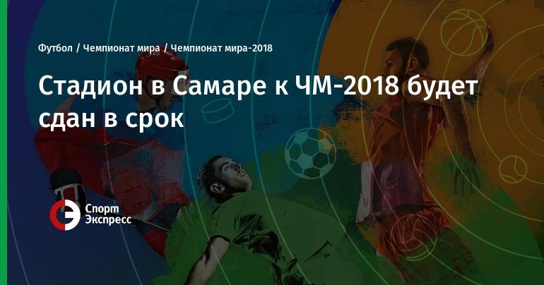 самаре в чемпионат мира 2018 будет