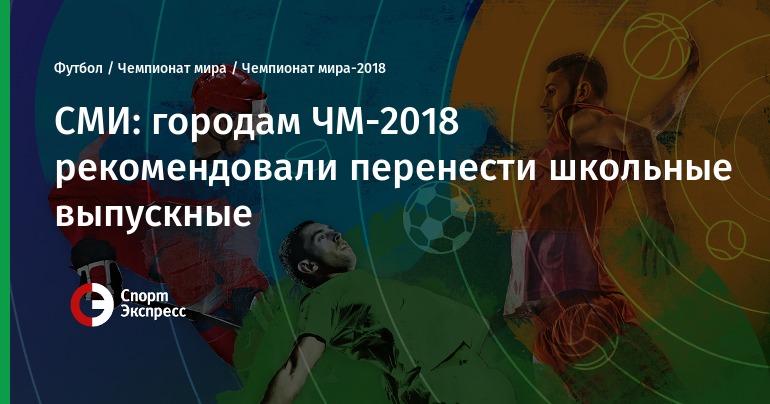 Принимающий 2018 мира города чемпионат