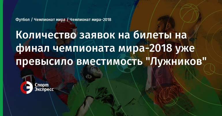 Чемпионат мира по футболу 2018 где пройдет финал