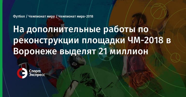 Чемпионат Мира 2018 В Воронеже