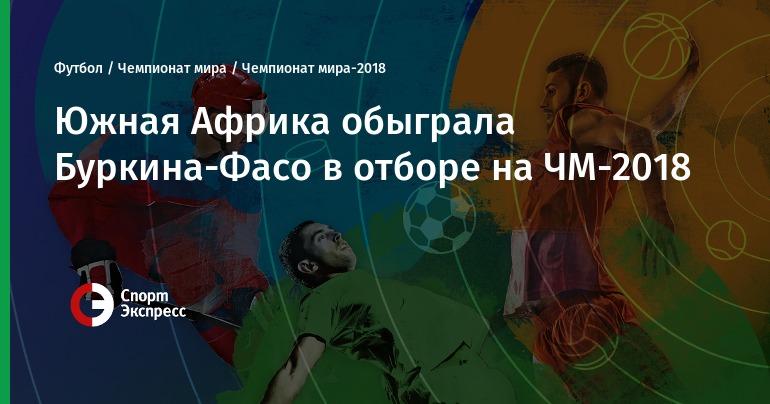 Северная чемпионата 2018 отборочные африка матчи мира